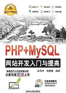 PHP+MySQL网站开发入门与提高 (软件入门与提高丛书)