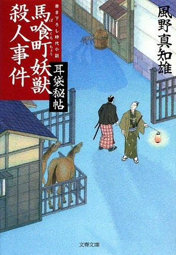 耳袋秘帖 馬喰町妖獣殺人事件 (文春文庫)