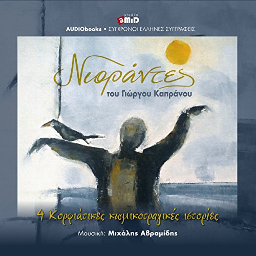 O NIORANTES audiobook cover art