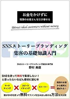 [野村美徳]のSNSストーリーブランディング集客の基礎知識入門: お金をかけずに理想のお客さんを引き寄せる方法
