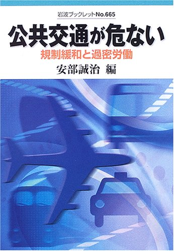 Dangerous public transportation - congestion and labor deregulation (Iwanami booklet (No.665)) (2005) ISBN: 4000093657 [Japanese Import]