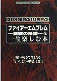ファイアーエムブレム~聖戦の系譜~を一生楽しむ本 (スーパーファミコン必勝法スペシャル)