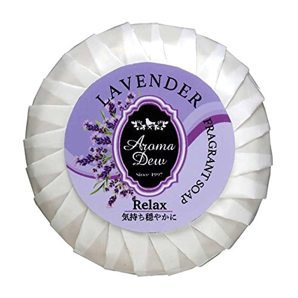 バランスのとれたブラスト怒っているアロマデュウ フレグラントソープ ラベンダーの香り 100g