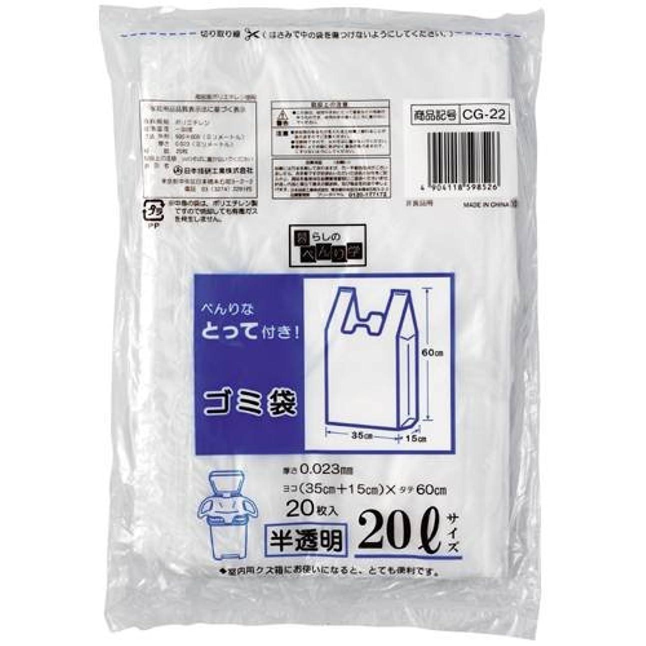 動く足枷お互い暮らしのべんり学 とって付きゴミ袋 半透明 20L 20枚入