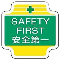【367-49】作業管理関係胸章 SAFETY