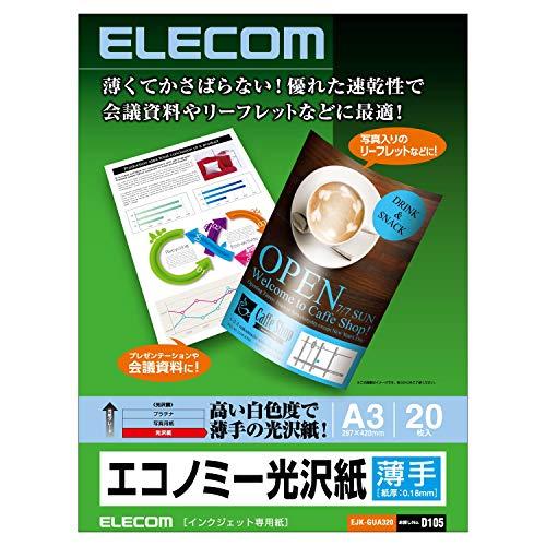 エレコム 写真用紙 A3 20枚 光沢 エコノミー 薄手 日本製 【お探しNo:D105】 EJK-GUA320