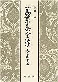 萬葉集全注〈巻第13〉