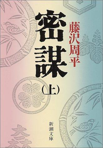 密謀(上) (新潮文庫)