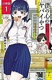 僕の心のヤバイやつ【分冊版】 1 (少年チャンピオン・コミックス)