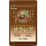 シードコムス seedcoms サラシア 菊芋エキス バナバエキス 配合 サプリメント ダイエット 約3ヶ月分 180粒