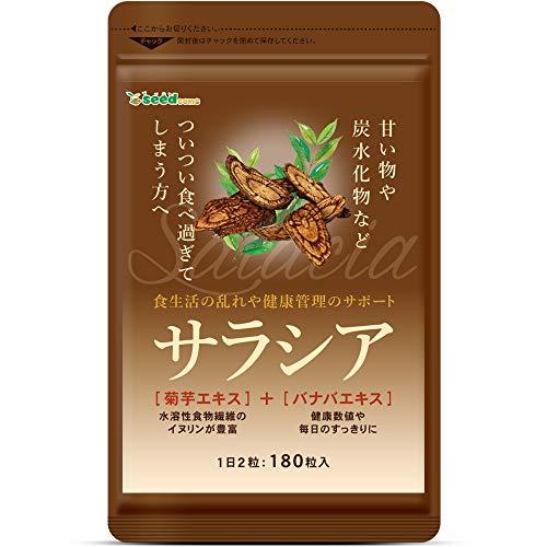 サラシア約3ヵ月分サプリサプリメントダイエットサプリ美容菊芋バナバサラシノールダイエット