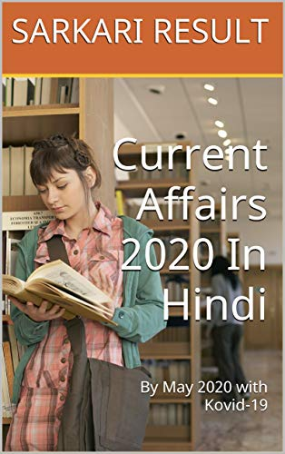 Current Affairs 2020 In Hindi: By May 2020 with Kovid-19 (Hindi Edition)