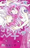 ふつうの恋子ちゃん 14 (マーガレットコミックス)