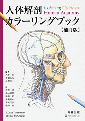 人体解剖カラーリングブック 補訂版の詳細を見る