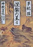 涅槃の王〈4〉神獣変化 幻鬼編・覚者降臨編 (祥伝社文庫)