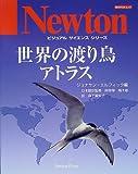 世界の渡り鳥アトラス (NEWTONムック―ビジュアルサイエンスシリーズ)