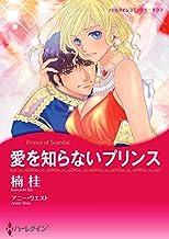 愛を知らないプリンス (分冊版) 3巻