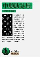 中勘助詩集 (岩波文庫)