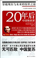 China and the World 20 Years Later (Chinese Edition)