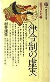 律令制の虚実 (講談社現代新書 424)