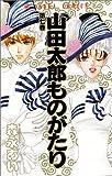 山田太郎ものがたり 第7巻 (あすかコミックス)