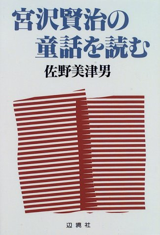 宮沢賢治の童話を読むの詳細を見る