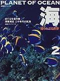 海―知られざる世界〈第2巻〉めぐる生命の輪・深層海流二千年の大航海 (NHKスペシャル)