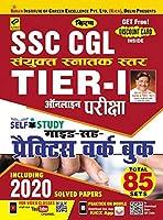 Kiran SSC CGL Tier I Online Exam Self Study Guide Cum Practice Work Book (Hindi)(3002)