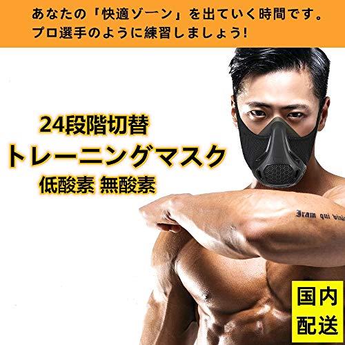 トレーニング 低酸素 無酸素 スポーツ 高地トレーニング Training mask 無酸素運動 24段階切替 強化 耐久トレーニング 洗濯可能 男女兼用 (black)