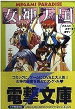 女神天国(パラダイス)―アストロスターを探せ! (電撃文庫)