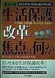 生活保護「改革」の焦点は何か―誰もが安心して暮らせる日本のために