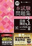 合格するための本試験問題集 日商簿記3級 2021年SS(春夏)対策 (よくわかる簿記シリーズ)