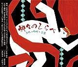 【大人気『日本の神様カード』のCD版】神々のしらべ 日本の神様と言霊