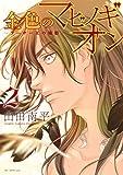 金色のマビノギオン ―アーサー王の妹姫― 2 (花とゆめコミックススペシャル)
