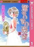 君のいない楽園 1 (マーガレットコミックスDIGITAL)