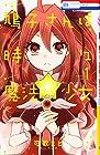 鳩子さんは時々魔法少女 ~3巻 (可歌まと)