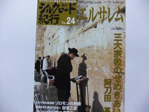 週刊 シルクロード紀行No.24 エルサレム
