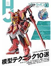 月刊ホビージャパン2021年8月号