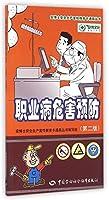 职业病危害预防(第2版)/安博士安全生产宣传教育卡通画丛书