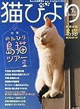 猫びより 2013年 07月号 [雑誌]