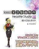 はじめよう! 実況動画制作 Recotte Studio使いこなしガイド