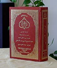 The Holy Quran with Farsi Translation