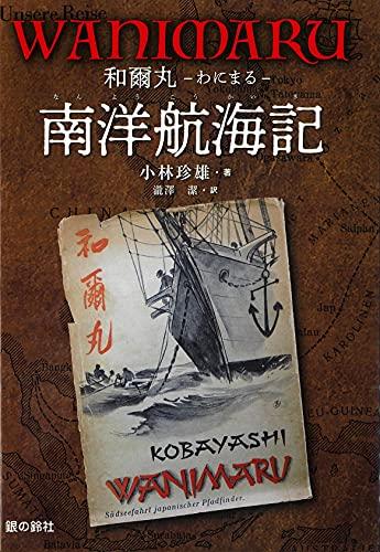 WANIMARU 和爾丸 南洋航海記-日本海洋少年団 和爾丸 一万三千海里- (ジュニアノンフィクション)