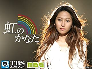 虹のかなた【TBSオンデマンド】