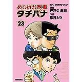 めしばな刑事タチバナ(23)[ビバ! 80年代ドリンク] (TOKUMA COMICS)