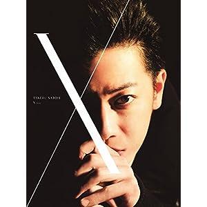 """佐藤健 写真集 + DVDブック 『 X (ten) 』"""" class=""""object-fit"""""""