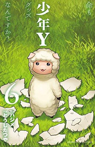 少年Y 6 (少年チャンピオン・コミックス)