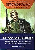 驚異の縮小プロセス (ハヤカワ文庫 SF (593)―宇宙英雄ローダン・シリーズ 107)