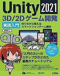 Unity2021 3D/2D ゲーム開発実践入門