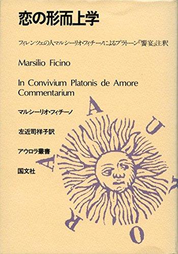 恋の形而上学―フィレンツェの人マルシーリオ・フィチーノによるプラ (アウロラ叢書)